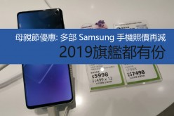 連鎖大鋪推母親節優惠,多部 Samsung 手機照價再減