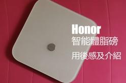 [周邊試玩] Honor 智能體脂磅用後感:脂肪率及內臟脂肪等級全面評估