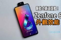 翻動式鏡頭旗艦,Zenfone 6 外觀效能全面睇!