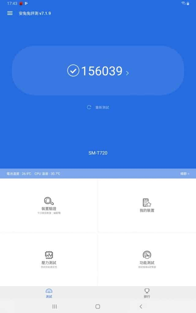 Screenshot_20190502-174359_AnTuTu Benchmark