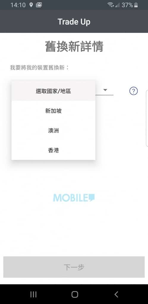 Screenshot_20190524-141005_Trade Up