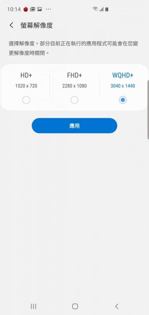Screenshot_20190529-101409_Settings
