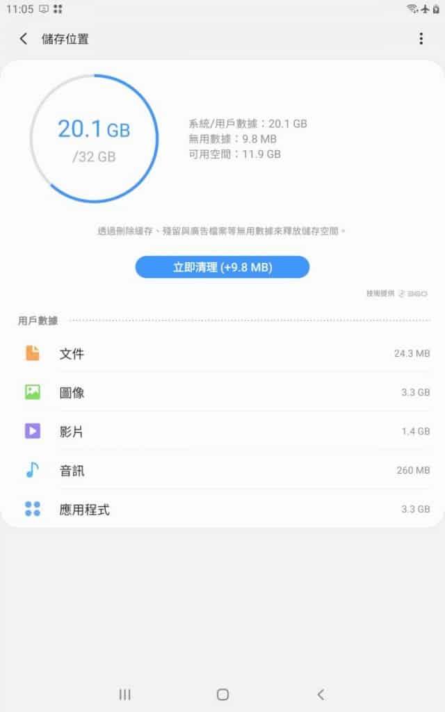 Screenshot_20190606-110537_Device care