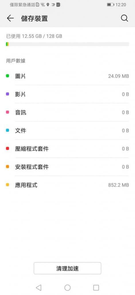 Screenshot_20190703_122033_com.android.settings