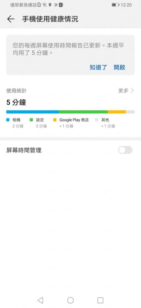 Screenshot_20190703_122041_com.huawei.parentcontrol