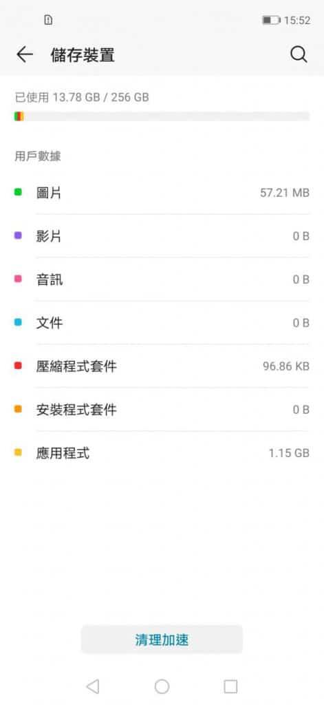 Screenshot_20190708_155236_com.android.settings
