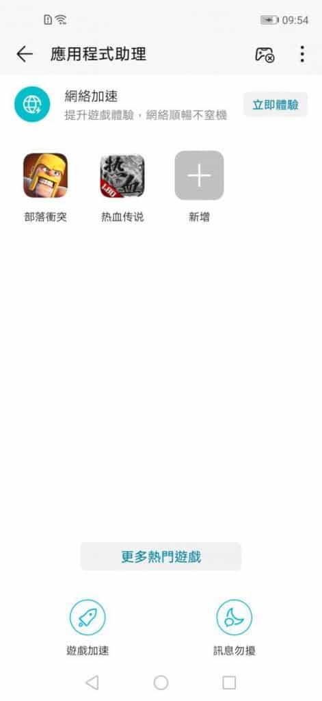 Screenshot_20190709_095418_com.huawei.gameassistant
