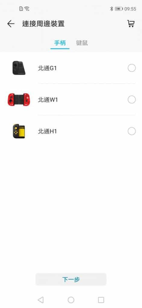 Screenshot_20190709_095543_com.huawei.gameassistant