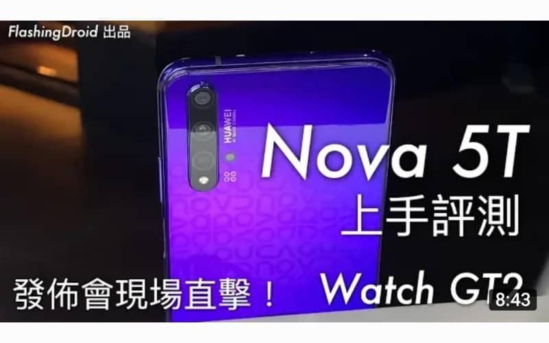[現場直擊] Huawei Nova 5T / Watch GT2 上手試玩評測,4800 萬像素 Master AI 旗艦級相機,獨特機身設計!by FlashingDroid