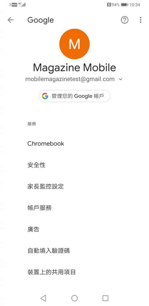Screenshot_20191106_103429_com.google.android.gms