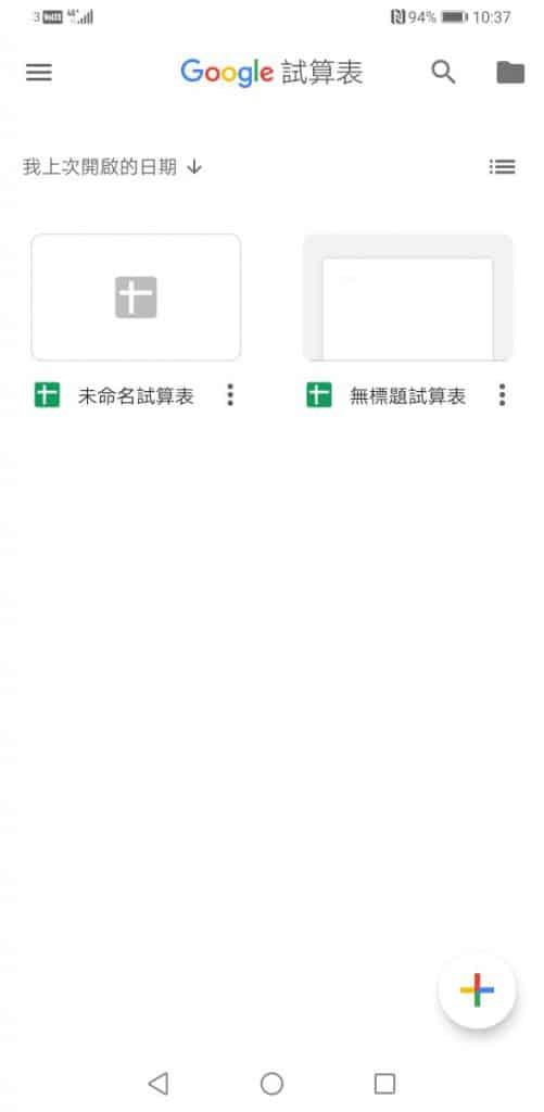 Screenshot_20191106_103734_com.google.android.apps.docs.editors.sheets