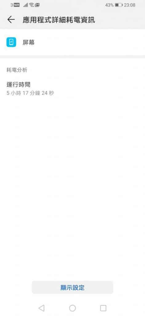 Screenshot_20200105_230825_com.huawei.systemmanager
