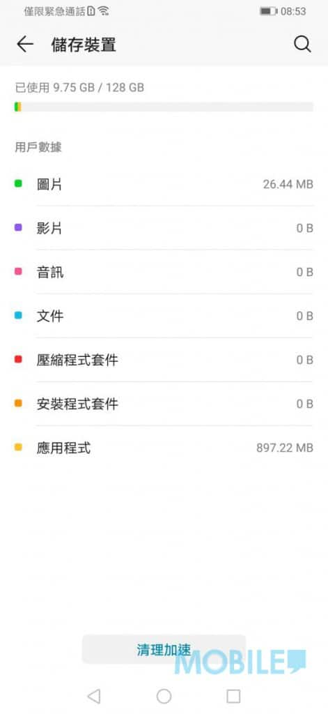 Screenshot_20200116_085344_com.android.settings