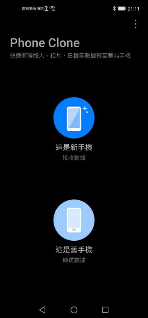 Screenshot_20200302_211158_com.hicloud.android.clone
