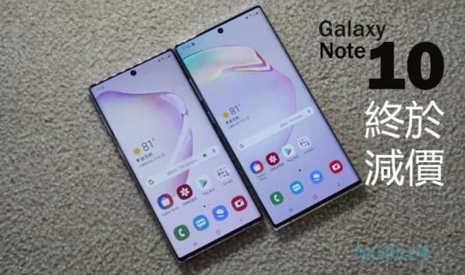 [行貨報價] Galaxy Note 10系列調整售價,五千中就入手有筆旗艦