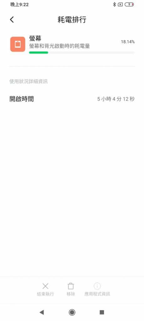Screenshot_2020-06-04-21-22-27-732_com.miui.securitycenter