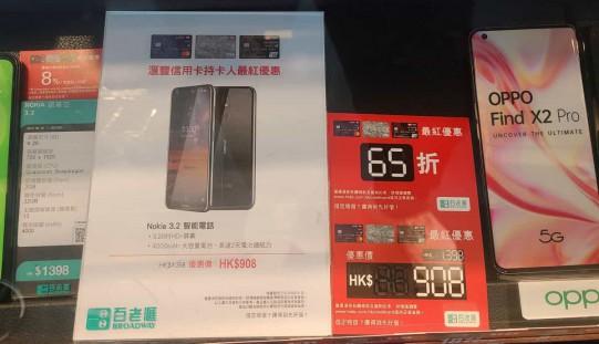百老滙推信用卡優惠,九百蚊入手 Nokia 3.2