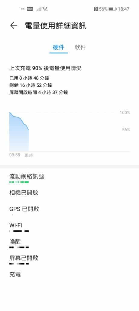 Screenshot_20200702_184712_com.huawei.systemmanager